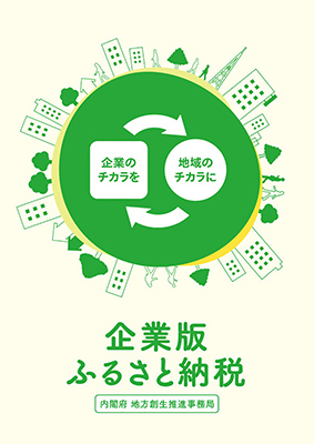 Co_FurusatoNouzei_panph2019_1