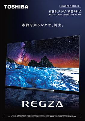 TOSHIBA_TV_2019Su_H1