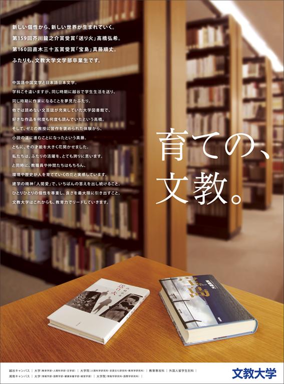 直木賞芥川賞_読売朝日15段_0620入校ol
